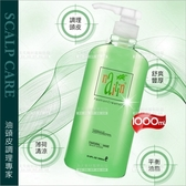 Naitin耐婷葉綠素草本精油(頭皮調理)-1000mL(特價促銷)[63896]