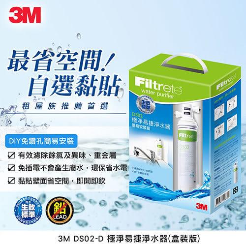 *加碼送不鏽鋼冰霸杯 900ml*【3M】DS02-D簡易型全面級淨水器 (盒裝)
