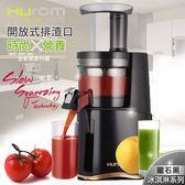 【HUROM】韓國原裝慢磨蔬果機 曜石黑(冰淇淋系列) HB-8818 / HB-8818BL