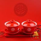 單個 結婚杯陶瓷敬茶杯紅色蓋碗雙喜三才蓋碗改口茶杯茶具【樂淘淘】