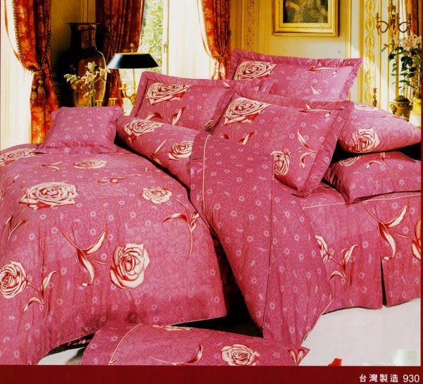 雙人加大6*6.2尺-台灣製造精品 POLO-930  精梳棉五件式床罩組