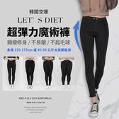 現貨◆PUFII-魔術褲 let s diet 超顯瘦不起球彈力魔術褲(附除毛滾輪) - 1117 冬【CP11583】