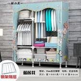 簡易小衣柜單人宿舍布衣柜鋼管加粗加固布藝衣櫥柜簡約現代經濟型【櫻花本鋪】
