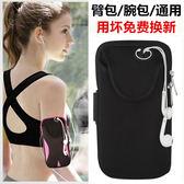 運動背包跑步手機包健身運動裝備手臂包跑步包男女臂套臂帶手包手腕包全館八八折柜惠
