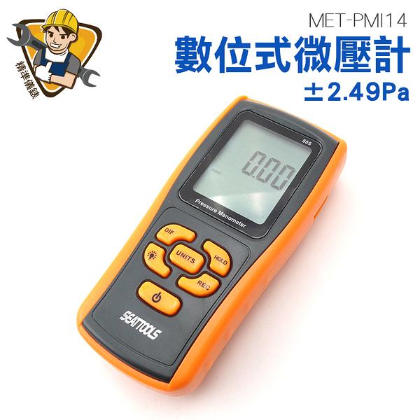 精準儀錶 數位微壓計 差壓計 微壓力測試器 壓力計 壓差測量 微壓錶 微壓差計 MET-PMI14