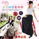 【衣襪酷】抗UV百搭防曬裙 日本大和化工防曬技術 台灣製 WU Yang