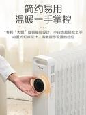 美的油汀取暖器家用油酊節能省電暖氣片烤火爐油丁熱暖風機大面積 歐亞時尚 220V