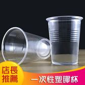 潔成一次性塑料杯家用透明飲料杯240ml中號100只【無趣工社】