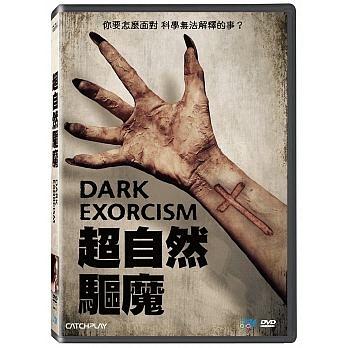 超自然驅魔 DVD Dark Exorcism 免運 (購潮8)
