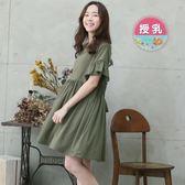 *漂亮小媽咪*薄款 純色 荷葉袖 喇叭袖 孕婦裝 哺乳衣 傘狀 洋裝 哺乳裙 B7108GU