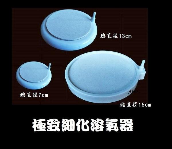 【極細低壓奈米圓盤氣泡石 S 5cm】細緻綿密增氧 雪餅溶氧 曝氣 適用50~120cm 魚事職人
