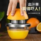 樓尚橙子手動榨汁機橙器手壓檸檬家用壓橙汁榨汁杯擠壓多功能神器 快速出貨