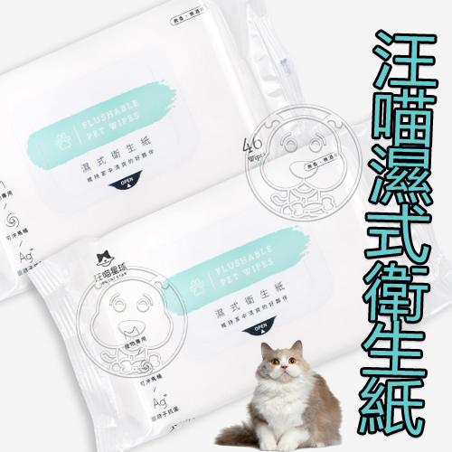 【培菓寵物48H出貨】DogCatStar 汪喵星球 汪喵濕式衛生紙 可沖馬桶 毛孩專用 46抽/包