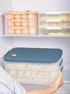 收納盒 凍餃子盒多層餛飩收納盒冰箱冷凍放餃子專用托盤雞蛋保鮮盒子【快速出貨八折搶購】