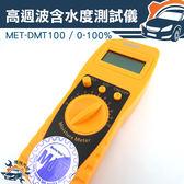 《儀特汽修》MET-DMT100  粉末 茶業 糧食水份計 高週波掃描含水度測試 0-100%MET-DMT100