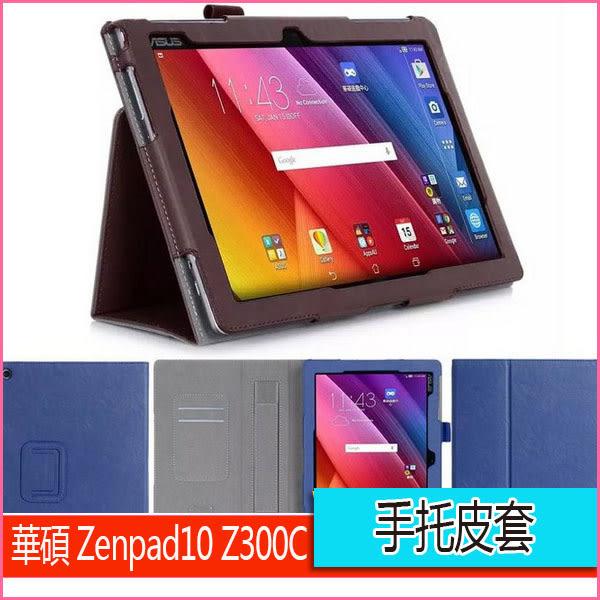 手托皮套 華碩ASUS Zen Pad 10 Z300C 平板皮套 防摔 支架 插卡 牛皮紋 Z300CL 全包邊 保護皮套
