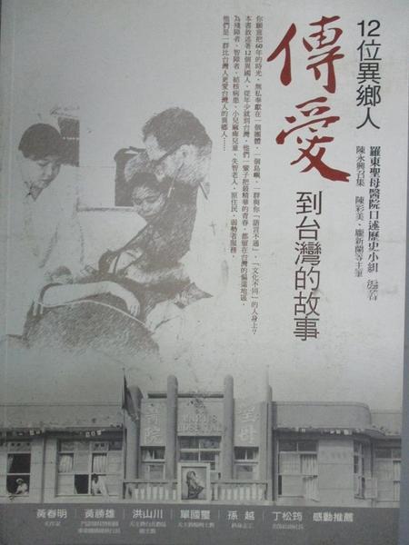 【書寶二手書T7/保健_WGI】12位異鄉人傳愛到台灣的故事_羅東聖母醫院口述歷史小組