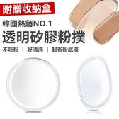 透明矽膠粉撲 化妝粉撲 超服貼橢圓形 果凍粉撲 透明粉撲 矽膠 透明 不吃粉【RS819】