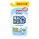 貝親Pigeon~奶瓶蔬果清潔液700ml補充包