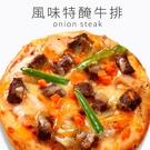 瑪莉屋口袋比薩pizza【風味特醃牛排披...