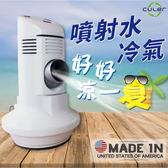 今夏熱賣商品~【美國原裝進口】 Culer Solo 噴射水冷氣 冷氣機//空調/電風扇/涼風扇/循環扇