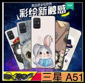 【萌萌噠】三星 Galaxy A51 A71 4G 5G 彩繪磨砂手機殼 卡通塗鴉 超薄防指紋 全包矽膠軟殼 手機殼