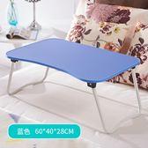 好康降價兩天-筆記本電腦桌用可折疊學生宿舍書桌小桌子床上桌折疊桌簡易懶人桌RM