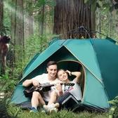 帳篷戶外野營加厚防暴雨露營裝備全自動3-4人室內2人單人野外帳篷【快速出貨八折下殺】