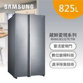 【獨家贈 空氣清淨機+基本安裝】SAMSUNG 三星 825公升 藏鮮愛現系列 對開電冰箱 RH-80J81327F 公司貨