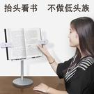閱讀架 云之爵抬頭看書架讀書架閱讀架簡易桌上成人書夾書靠書立看書神器 生活主義