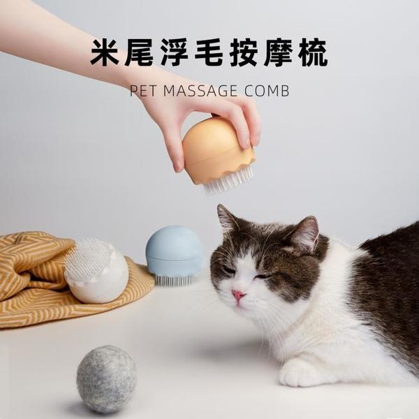 米尾去浮毛按摩梳寵物針梳貓毛清理器擼貓神器貓咪順毛雙十節特惠