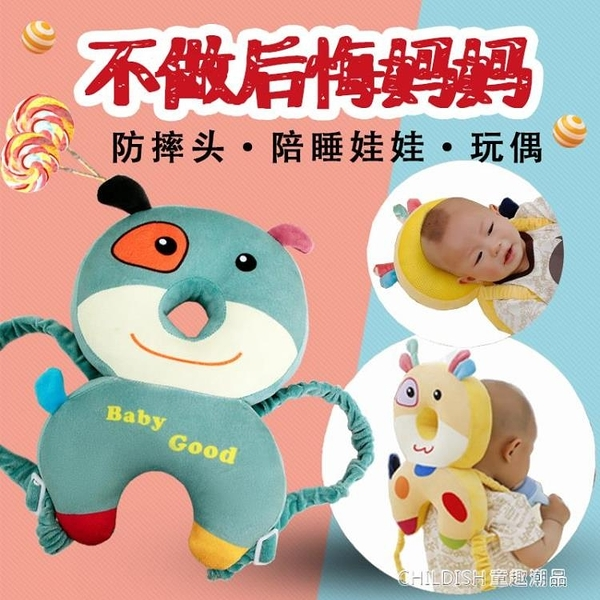 頭部保護墊 寶寶走路護頭防摔頭部保護墊嬰兒學步神器枕小孩兒童防撞頭護頭帽 童趣潮品