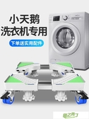 洗衣機底座 全自動洗衣機底座移動萬向輪增高腳架子拖架通用【快速出貨】