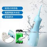 沖牙器便攜式家用電動沖洗噴水潔牙器水牙線洗牙器洗牙機