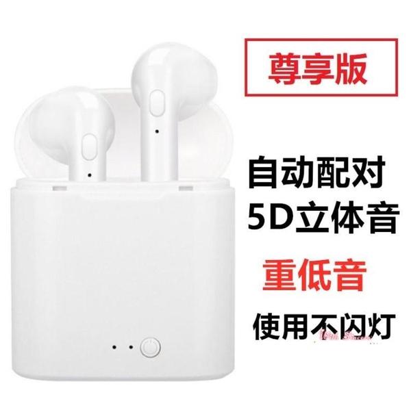 藍芽耳機 無線運動蘋果安卓藍芽耳機雙耳入耳式跑步華為小米oppo可接聽電話