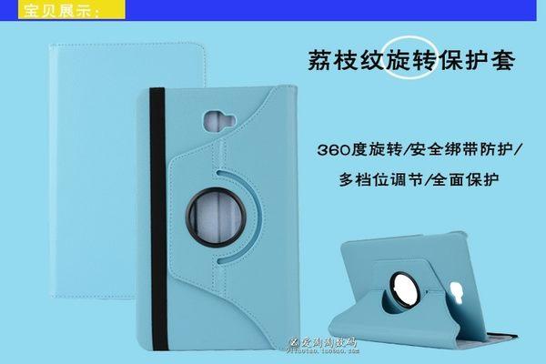 88柑仔店~三星Tab J保護套 J MAX 7.0皮套 Galaxy Tab J T285YD外殼7寸旋轉