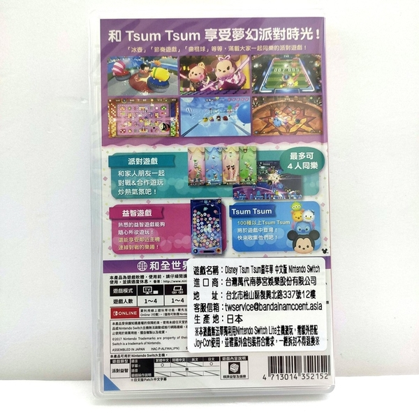 任天堂 NS 迪士尼 DISNEY Tsum Tsum 嘉年華 中文版