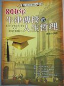【書寶二手書T3/哲學_HNC】800年牛津傳授的人生哲理__天舒