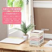 家用可愛化妝品收納盒小號迷你韓國塑料桌面簡約抽屜式儲物箱多層