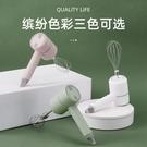 【免運】電動攪拌器 迷你型電動打蛋器 無線攪拌機 充電式攪拌機 自動奶油/雞蛋打發器 烘焙