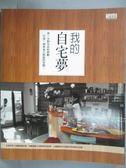 【書寶二手書T5/建築_ZJQ】我的自宅夢_三采文化