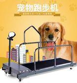寵物跑步機狗狗跑步機犬用溜狗格力惠比特細狗動物訓練器材可信用卡3期WY