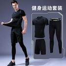 健身服男運動套裝速干短袖緊身衣籃球跑步訓練服緊身褲壓縮健身房  快速出貨