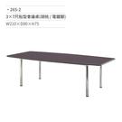 3×7尺船型會議桌(胡桃/電鍍腳) 265-2 W210×D90×H75