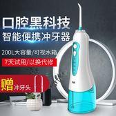 便攜式沖牙器家用洗牙器口腔牙縫清潔器水牙線牙結石潔牙器 mks宜品