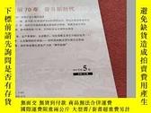 二手書博民逛書店罕見中國經濟報告2019年第5期Y313389