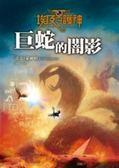 (二手書)埃及守護神(3):巨蛇的闇影