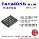 ROWA 樂華 FOR Panasonic 國際牌 DMW-BCN10 BCN10 電池 原廠充電器可用 全新 保固一年 DMC-LF1
