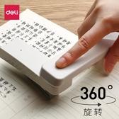 訂書機 得力可旋轉訂中縫訂書機12號訂書器360度騎馬釘裝訂機辦公用學生用釘書機 【米家科技】
