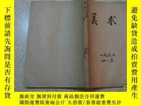 二手書博民逛書店罕見美術(1960年4-6期合訂本)Y8767 出版1960